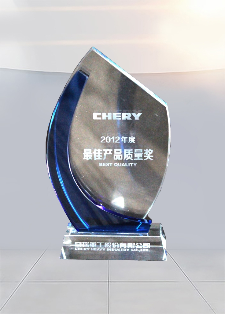 2012 Chery Heavy Industry Best Product Quality Award