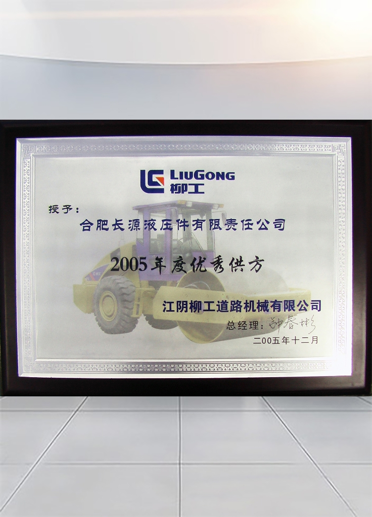 Excellent supplier of Jiangyin Liugong Road Machinery in 2005