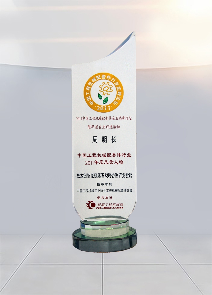 China Construction Machinery Parts Industry Annual Person of the Year (Zhou Mingchang)
