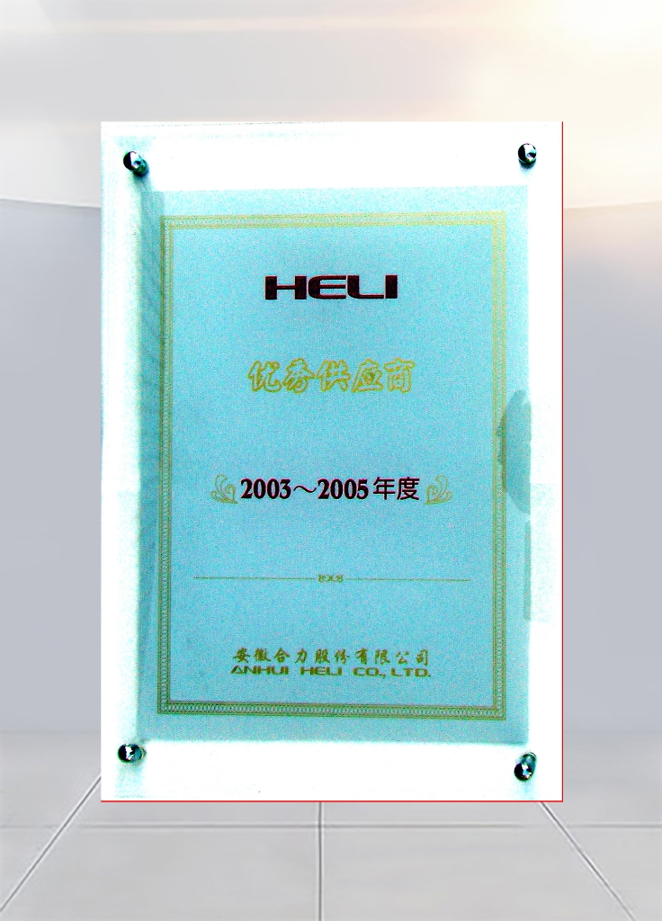 Excellent supplier of Heli in 2003-2005