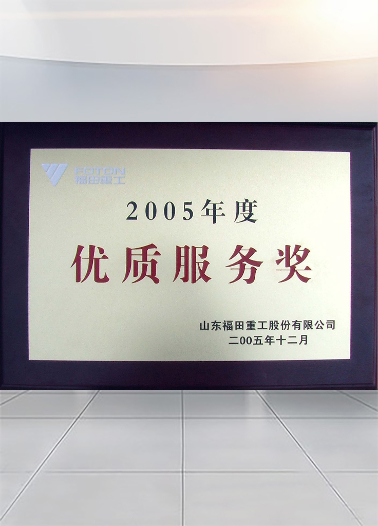 2005 Foton Heavy Industry Quality Service Award of Shandong Province