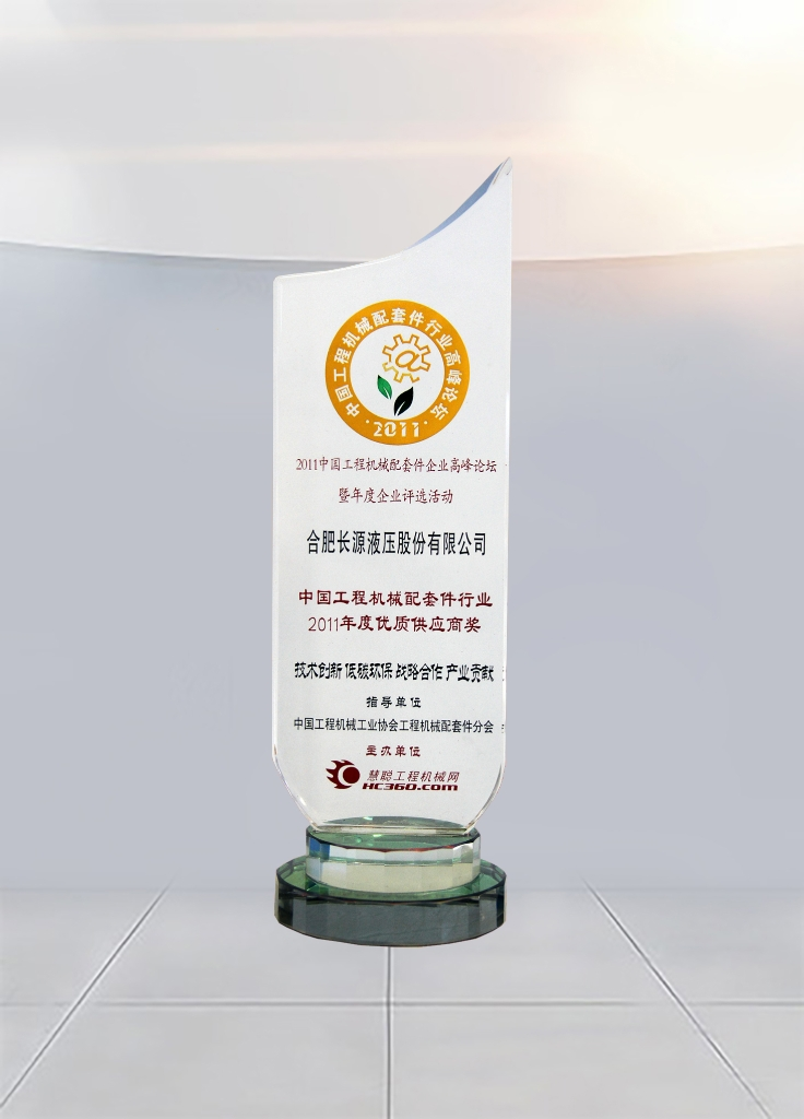 China Construction Machinery Parts Industry Annual Quality Supplier Award