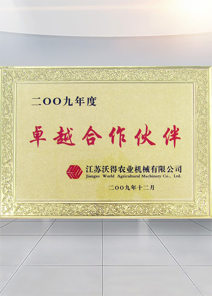 2009 VOD Agricultural Machinery Excellence Partner of Jiangsu Province