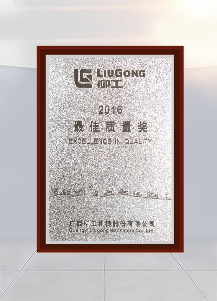 2016 Liugong Best Quality Award
