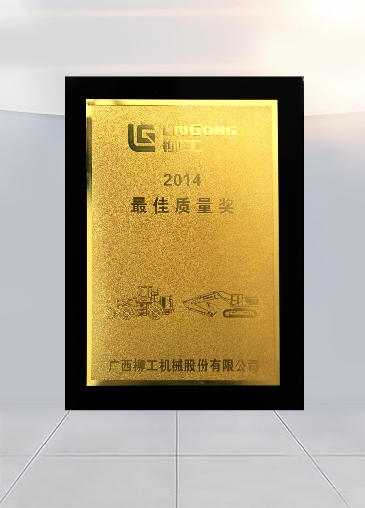 2014 Liugong Best Quality Award