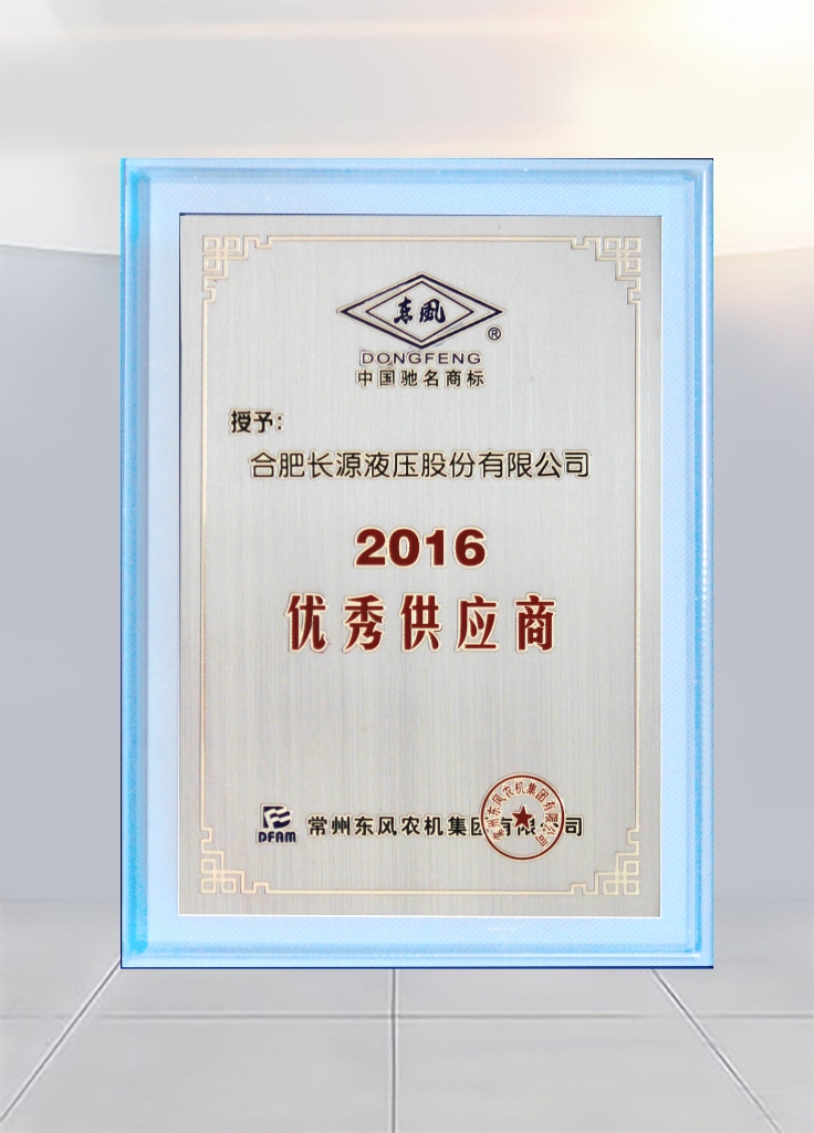 2016 Dongfeng Excellent Supplier