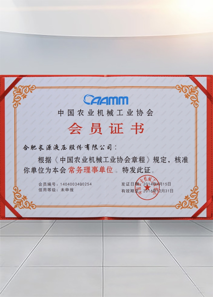 Member certificate of China Agricultural Machinery Industry Association(standing director unit)
