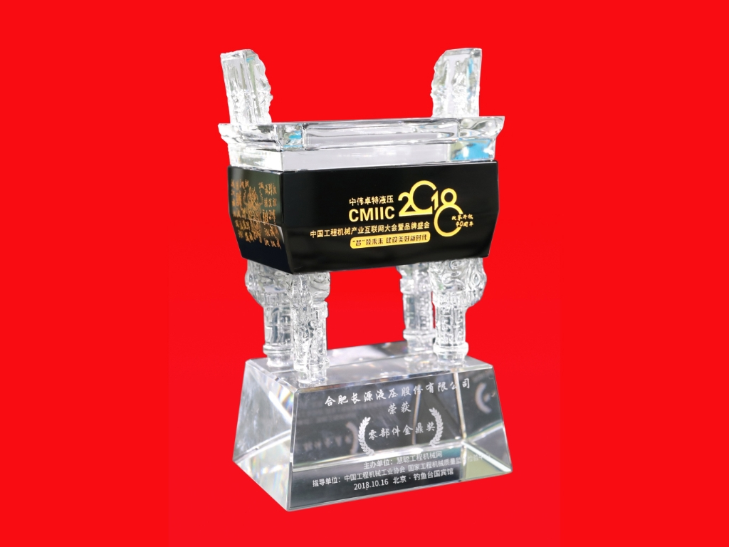 Embracing new manufacturing and promoting high-quality development of enterprises Hefei Changyuan Hydraulics won the CMIIC2018