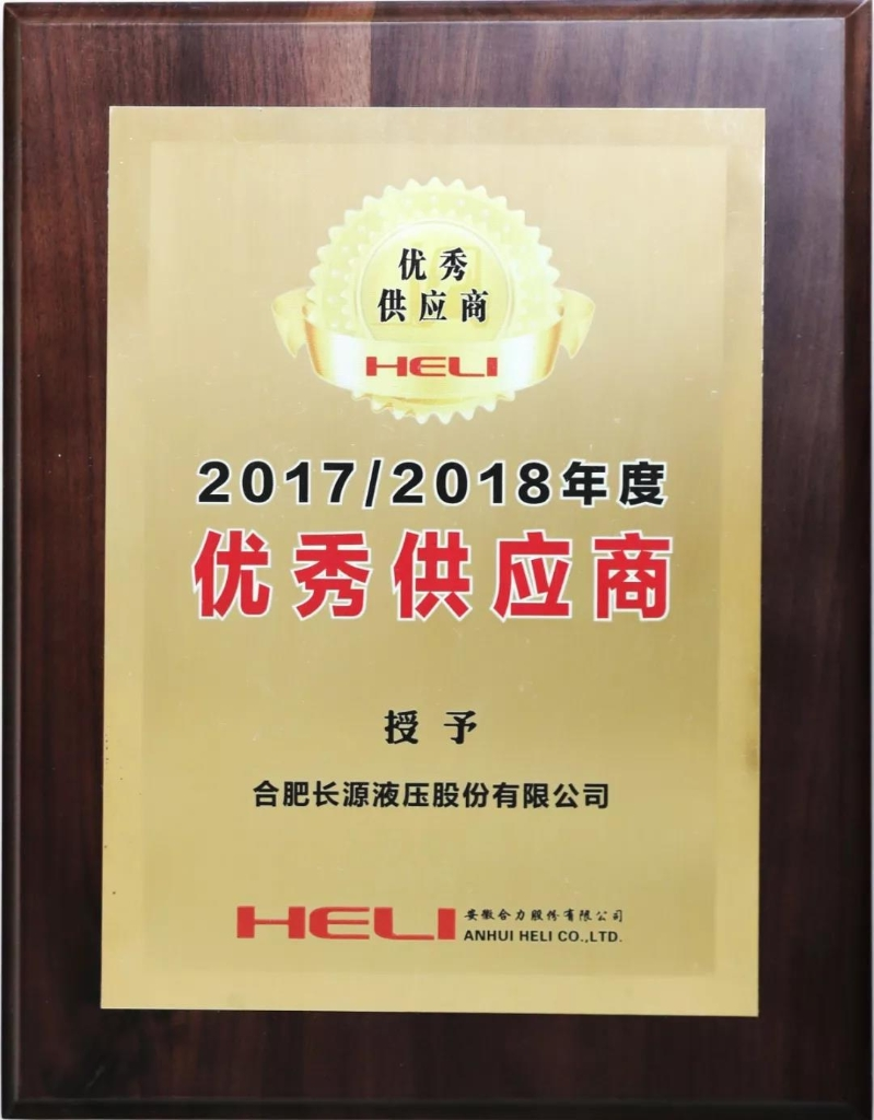 Hefei Changyuan Hydraulics won the title of