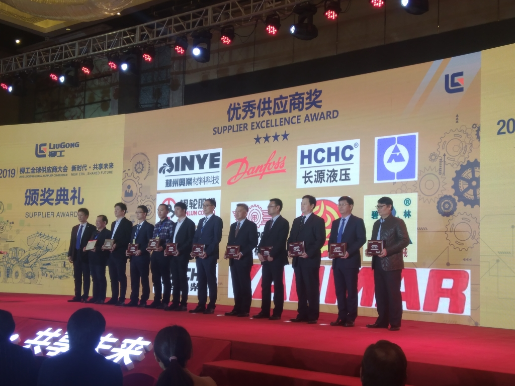 "Hefei Changyuan Hydraulic Co., Ltd. won the honorary title of ""Excellent Supplier"" of Liugong 2018"